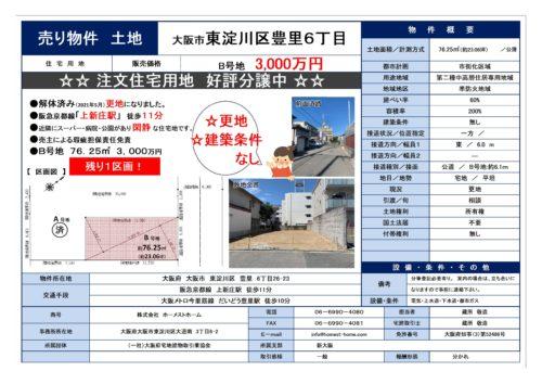豊里6丁目物件情報